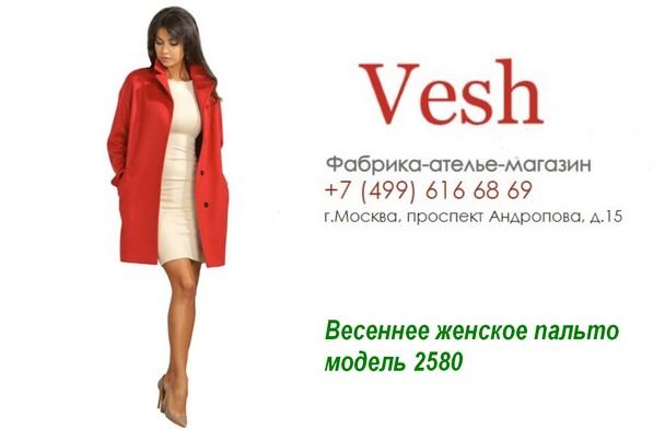 Фабрика-ателье ВЭШ предлагает индивидуальный пошив женских пальто