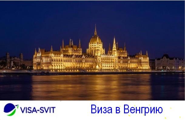 Главные пункты для приобретения венгерской визы