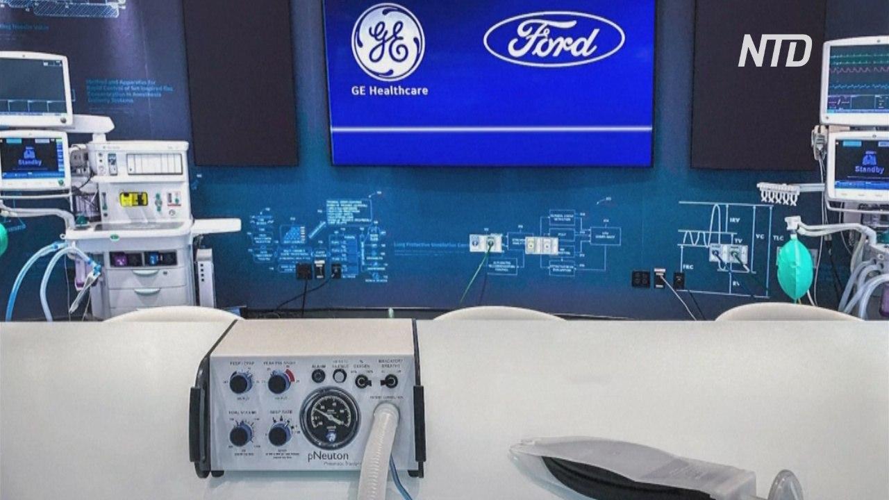 50 тысяч аппаратов для ИВЛ за 100 дней произведут Ford и General Electric