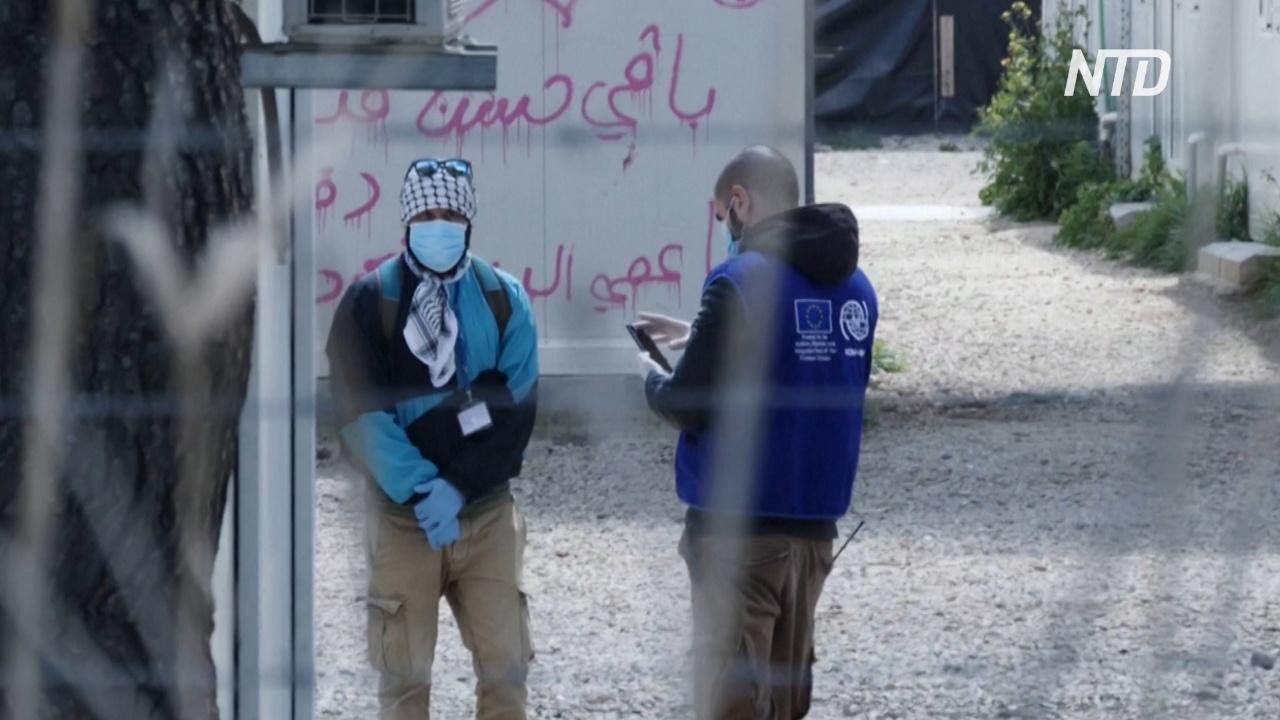 Карантин в лагере для мигрантов в Греции: у 20 человек нашли коронавирус