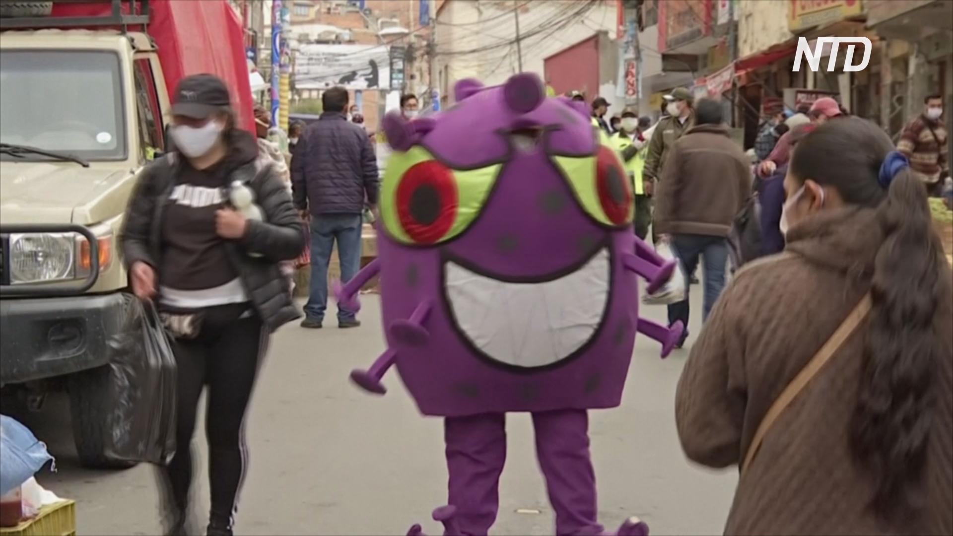 Без шуток: люди в костюмах коронавируса пугают прохожих в Боливии