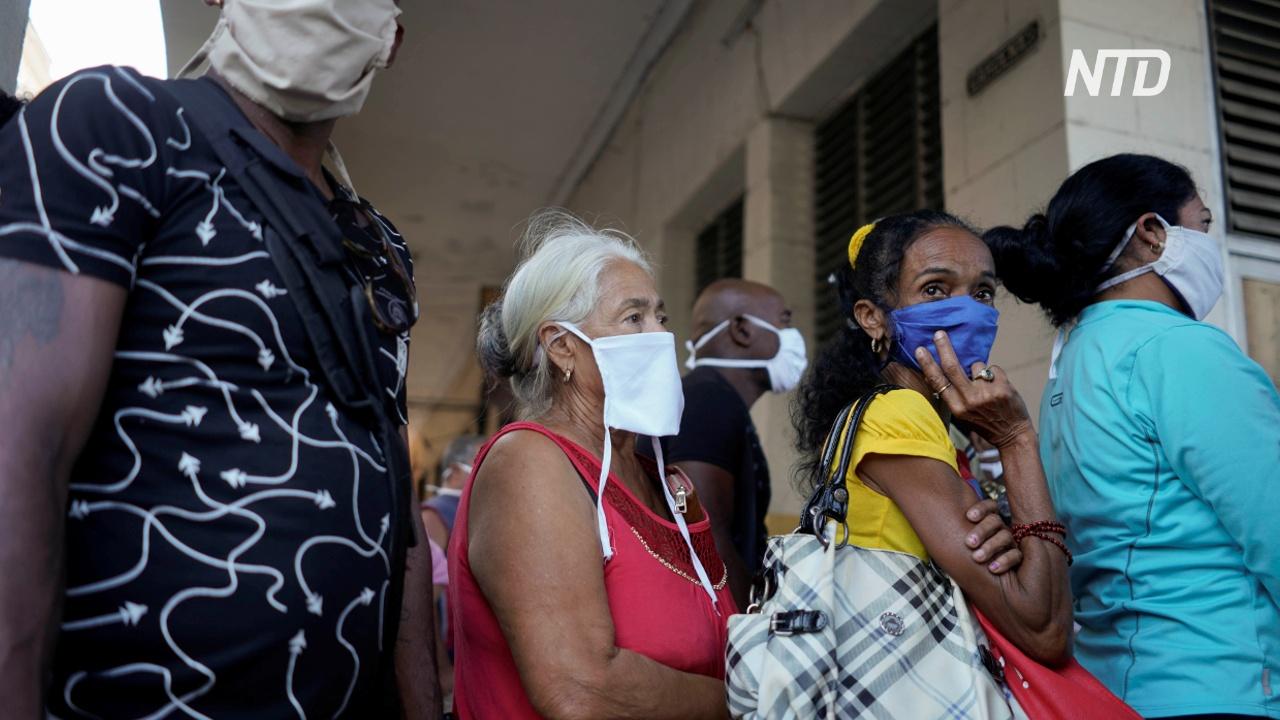 Голод страшнее коронавируса: кубинцы выстраиваются в очереди за продуктами