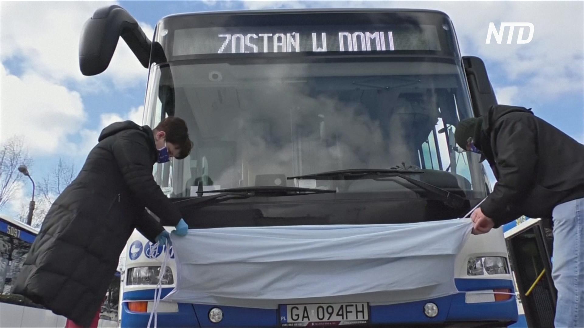 В Польше маски носят даже автобусы