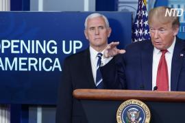 Дональд Трамп: «Некоторые штаты смогут снять ограничения раньше остальных»