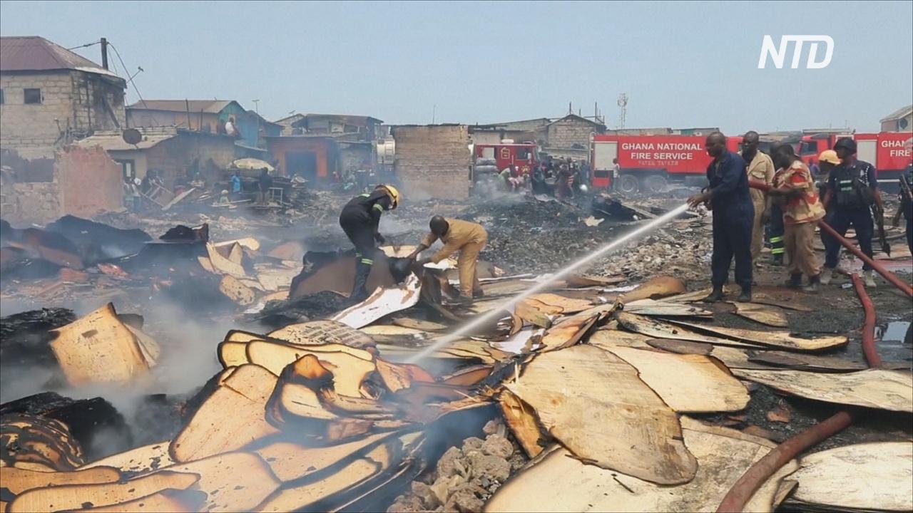 Пожар уничтожил трущобы в Гане, сотни человек остались без крова