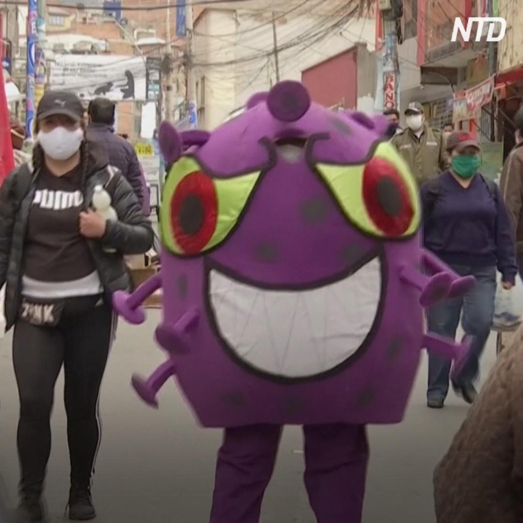 По улицам Ла-Паса разгуливают люди в костюмах коронавируса