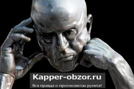 О капперах – прогнозистах Рунета