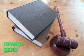 Лучшая юридическая защита в Краснодарском крае