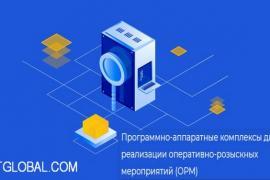 Система оперативно розыскных мероприятий: сбор и накопление данных