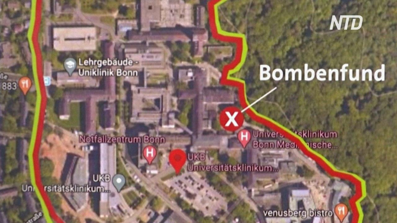 Больницу в Бонне эвакуируют из-за бомбы времён Второй мировой войны