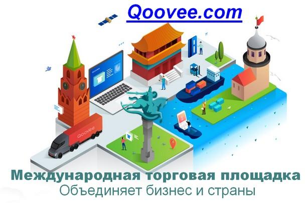 Международная онлайн-площадка объединяет бизнес и страны