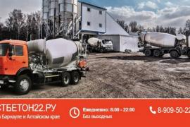 Поставки бетона высокого качества в Алтайском крае