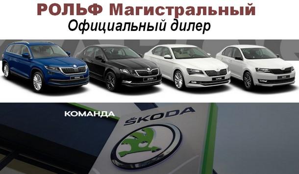 В Москве есть официальный дилер Шкоды