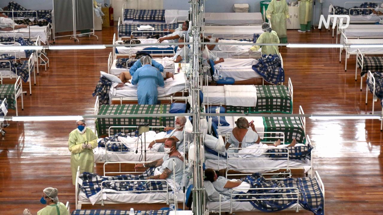 Больницы Бразилии переполнены больными COVID-19