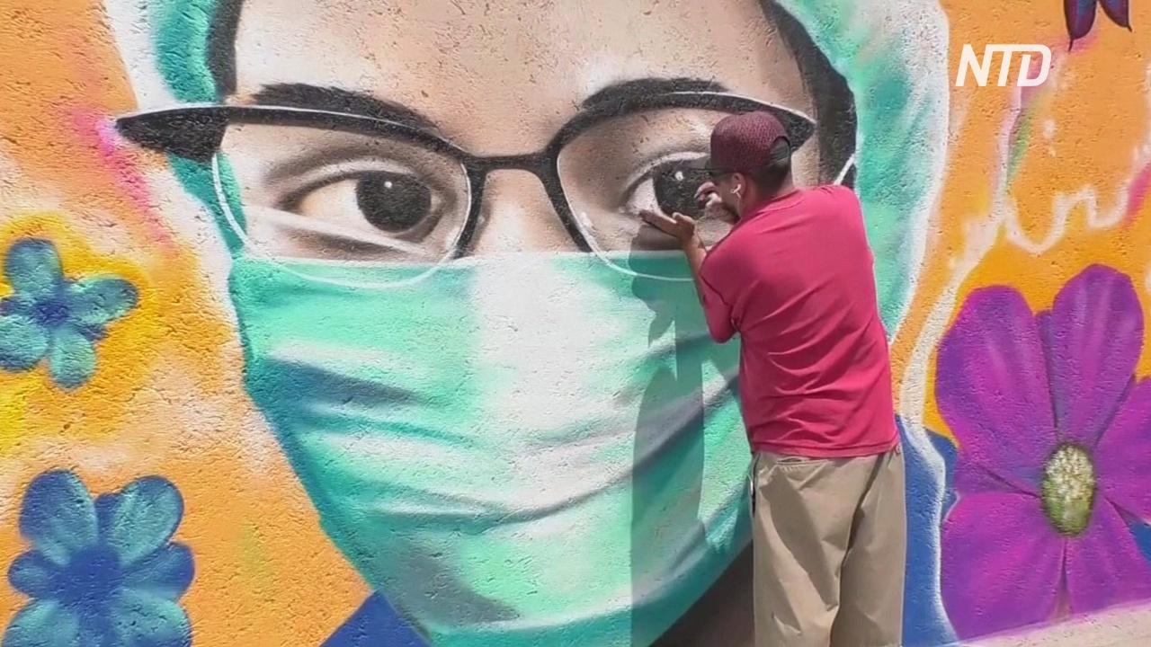 Уличный художник нарисовал на стенах мексиканских медсестёр