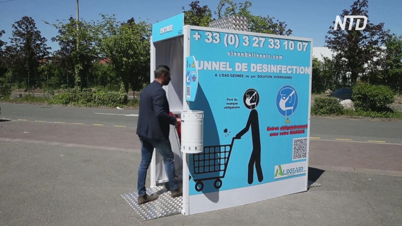 Во Франции создали дезинфекционный тоннель против коронавируса