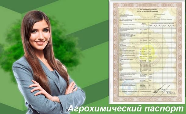 Агрохимическая паспортизация земель в Харьковской области