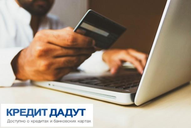 «Кредит Дадут» — сайт о потребительском кредитовании в РФ