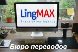 Услуги качественного перевода в Одессе