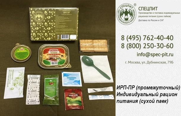 «СПЕЦПИТ» — крупнейший в РФ производитель ИРП