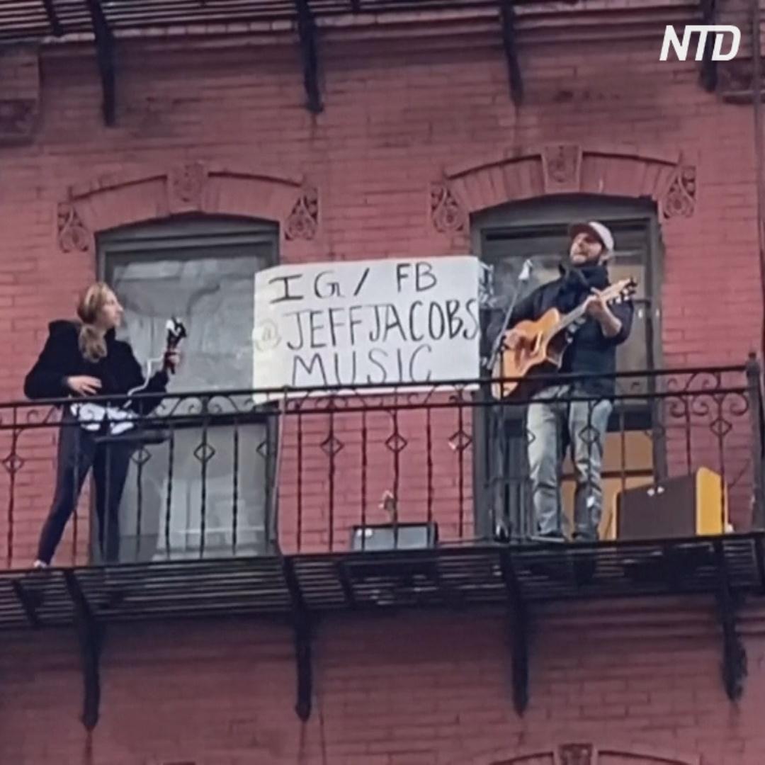 Песни с балкона: житель Нью-Йорка собирает толпы зрителей на карантине