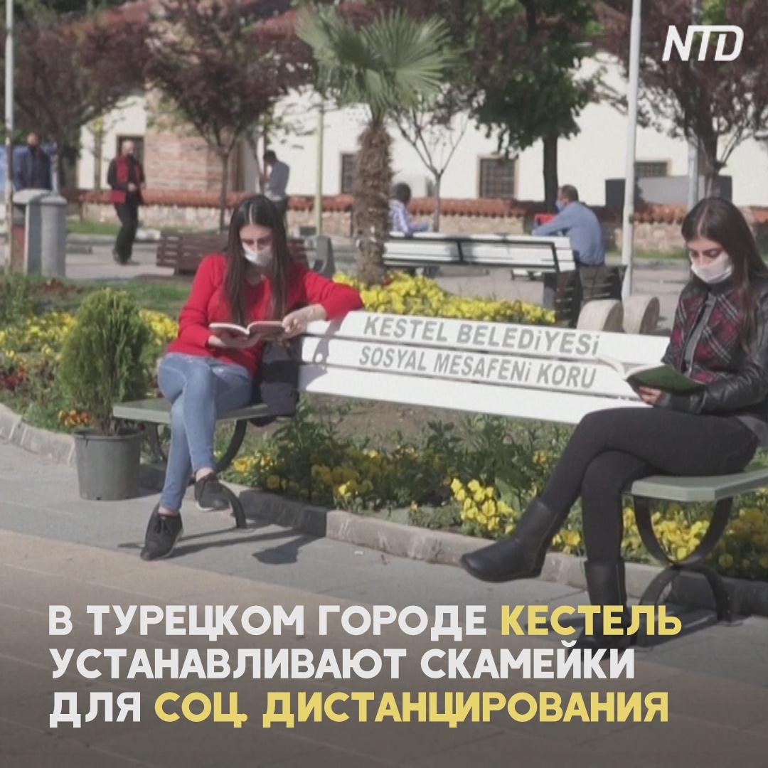 Как выглядят лавочки для социального дистанцирования в Турции