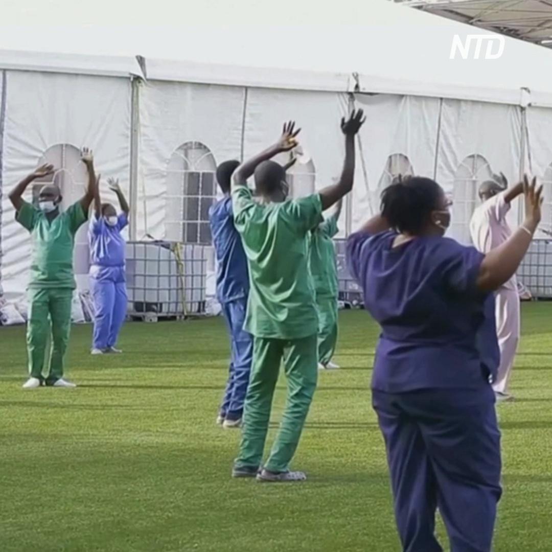 Нигерийские медики поют и танцуют для больных коронавирусом