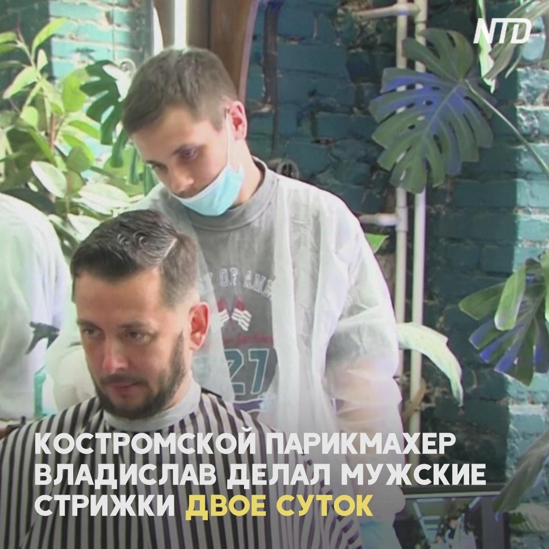 Заявка на рекорд Гиннесса: костромской парикмахер стриг клиентов двое суток подряд