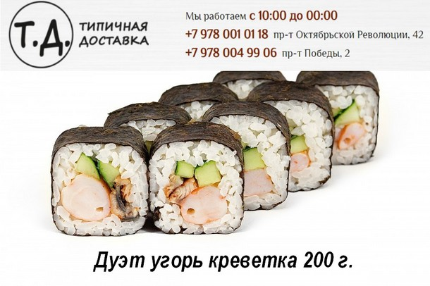 Доставка вкусной еды по-севастопольски
