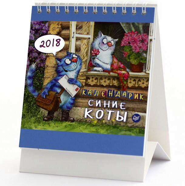 Календарь «Синие коты»