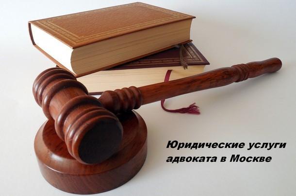 Юридические услуги в столице и области