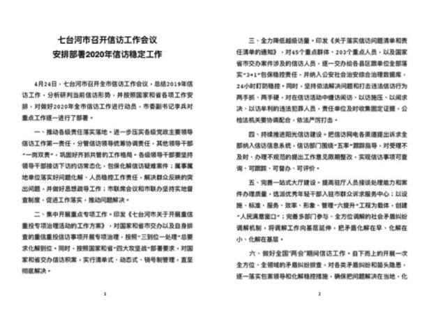 Китай запрет