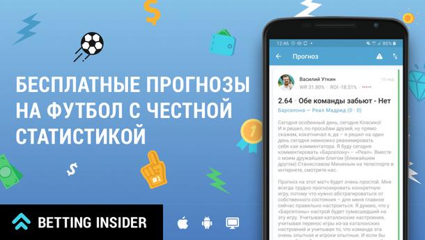 Прогнозы на Чемпионат России по футболу от профессионалов Betting Insider