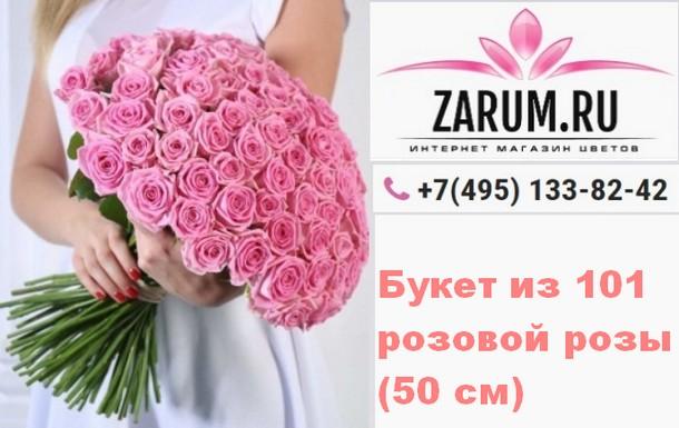 Заказать цветы с доставкой в Москве