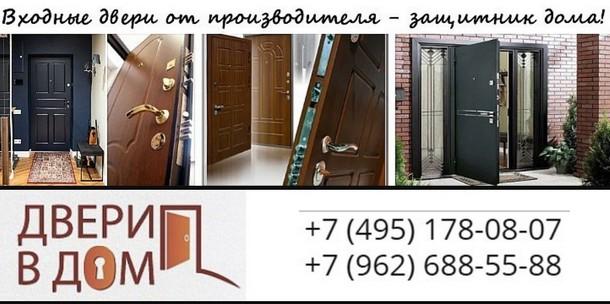 «Двери в дом» с ними ремонт всегда в удовольствие