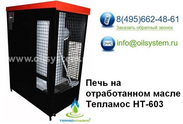 Качественное оборудование для отопления на отработанном масле