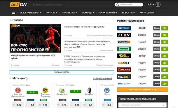 Продвинутый матч-центр и прогнозы – обзор портала Betonmobile.ru