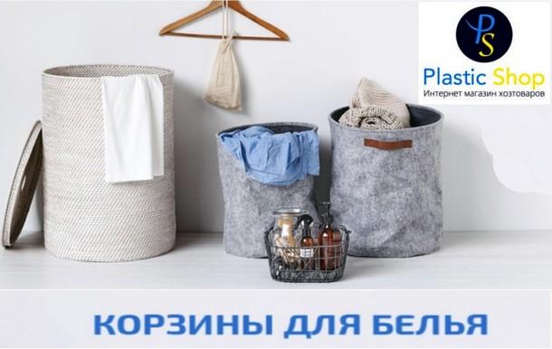 Обширный ассортимент хозяйственной продукции в надежном магазине хозтоваров plastic-shop.in.ua