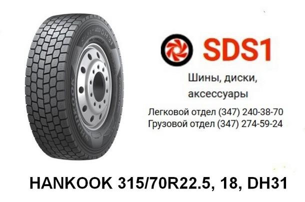Шины и диски для грузовых машин в Уфе