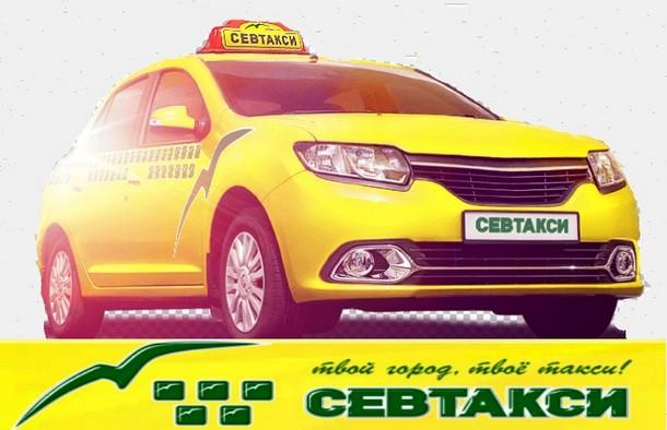 SEVTAXI – надежное и комфортное севастопольское такси