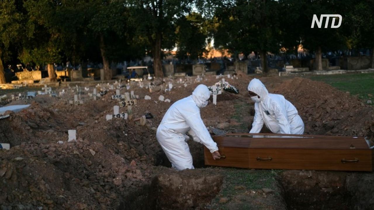 В Бразилии – рекордное число умерших от коронавируса за сутки