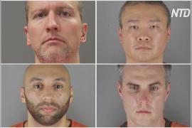 Четверым американским полицейским предъявят обвинения в смерти Джорджа Флойда