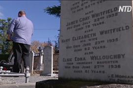 Австралийцы изучают историю старых захоронений с помощью георадара