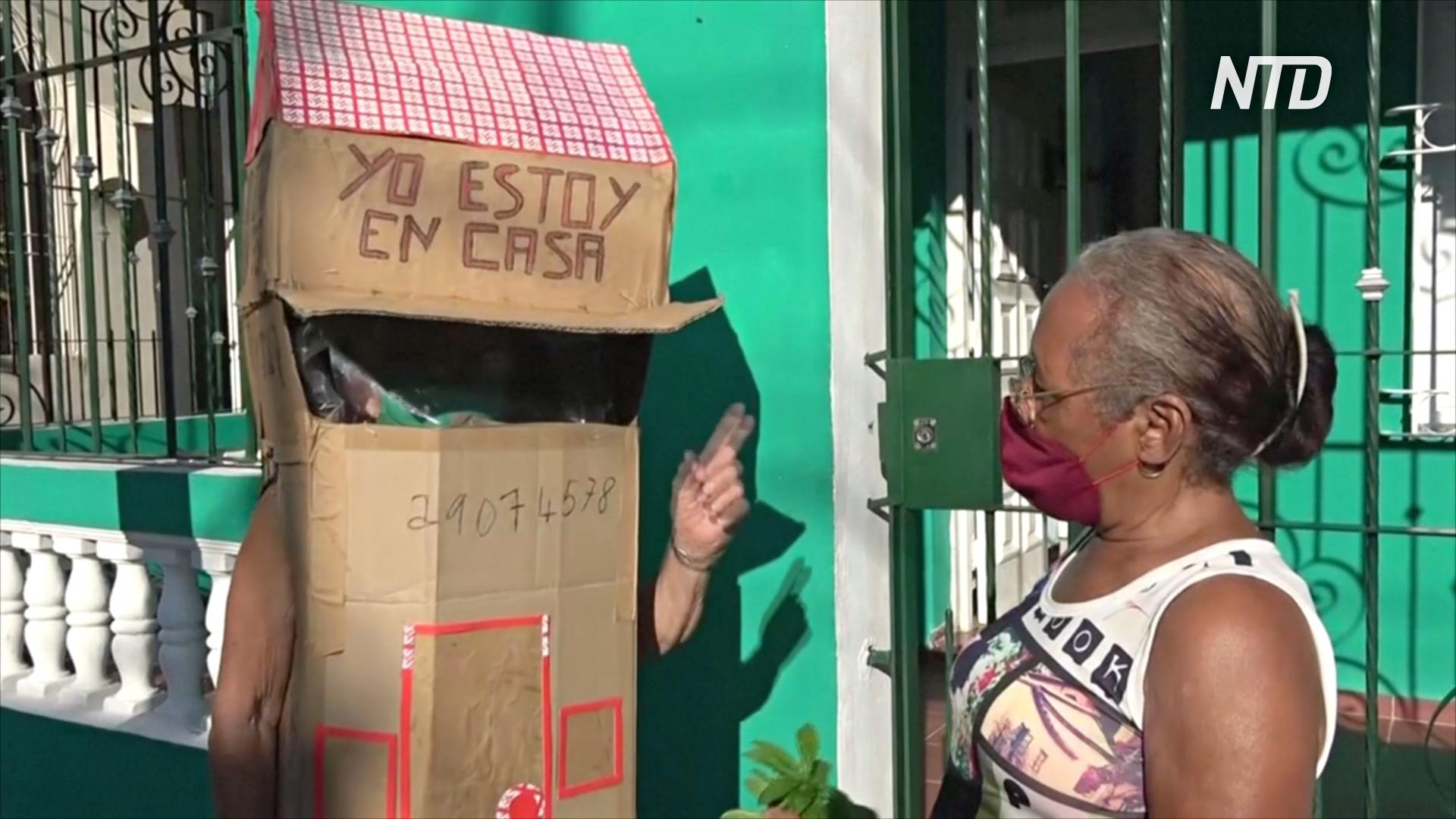«Я дома, а ты?»: кубинская бабушка выходит на улицу в картонном тереме