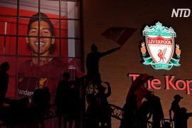Болельщики «Ливерпуля» празднуют победу клуба в Премьер-лиге