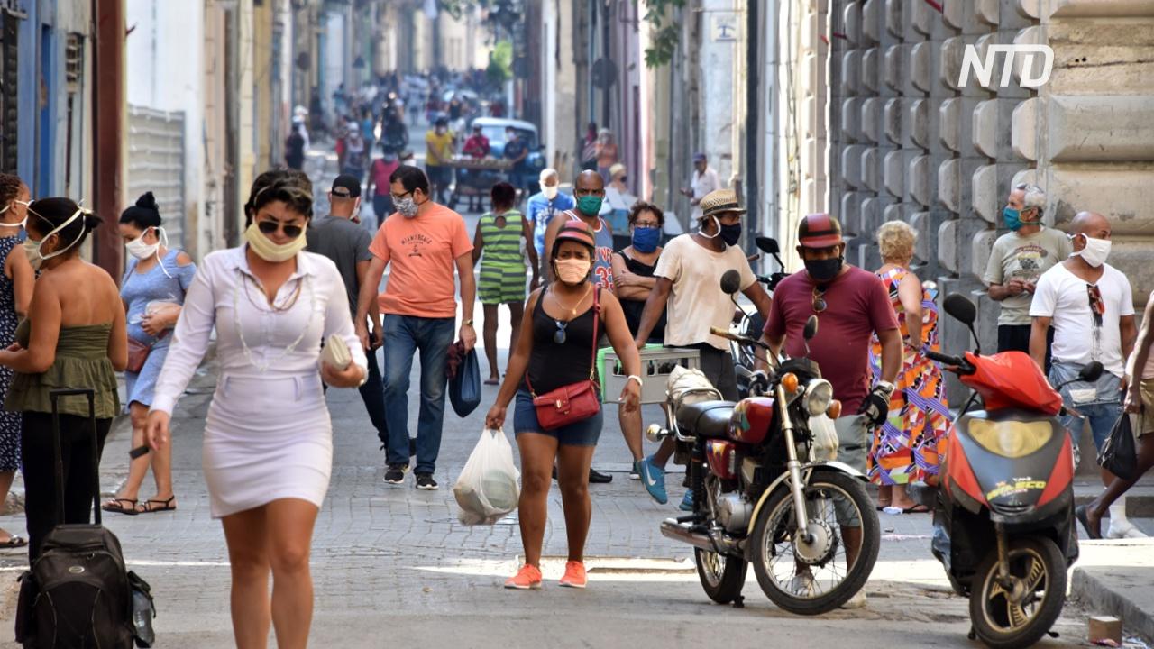 На Кубе за 9 дней никто не умер от коронавируса