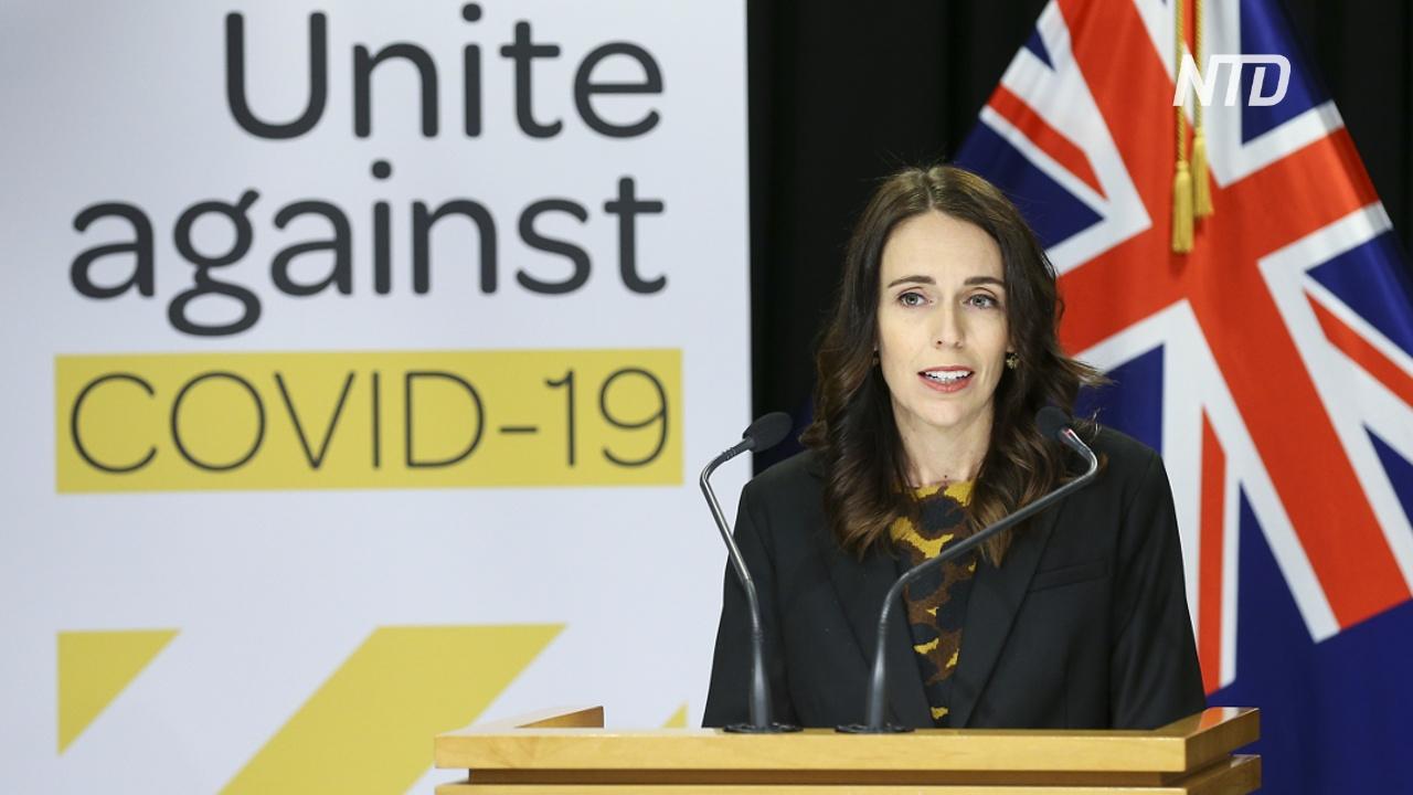 Премьер Новой Зеландии: «Два новых случая COVID-19 – неприемлемая неудача системы»