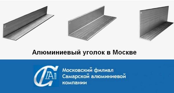 Уголок алюминиевый различных типоразмеров в Москве
