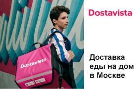 Инновационная служба курьерской доставки в Москве