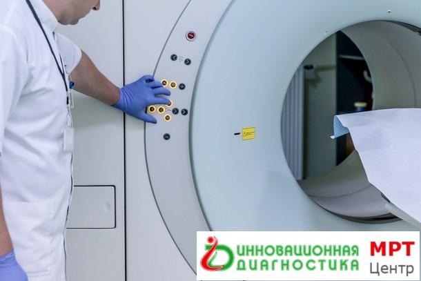 Информативные МРТ обследования